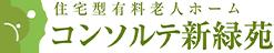 コンソルテ新緑苑のロゴ